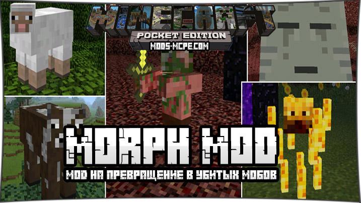 Мод morph 0. 15. 9/0. 15. 6/0. 14. 3 | моды для minecraft pe.
