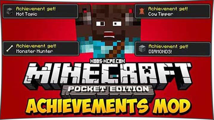Achievements - мод на достижения 0.15, 0.14