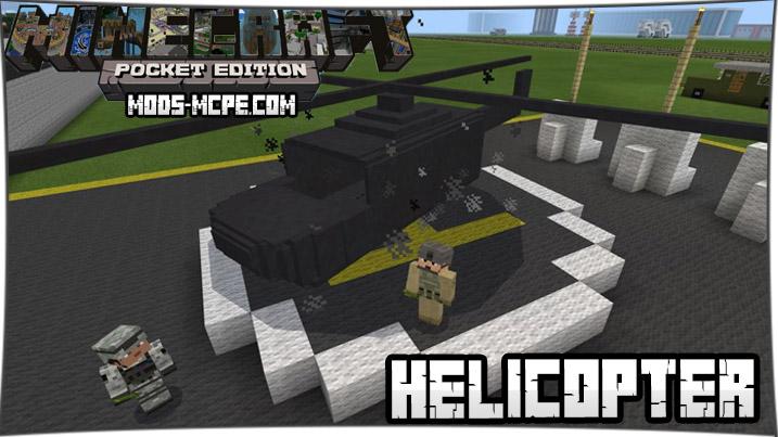 Helicopter - мод на вертолёты 1.5, 1.4, 1.2, 1.1.5