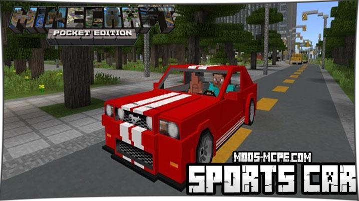 Sports Car - мод на спортивный автомобиль 1.1.0.9, 1.1, 1.0