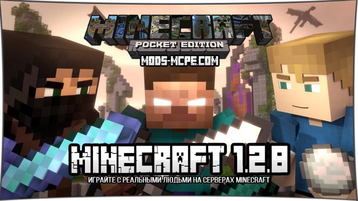 Скачать Майнкрафт 1.2.8