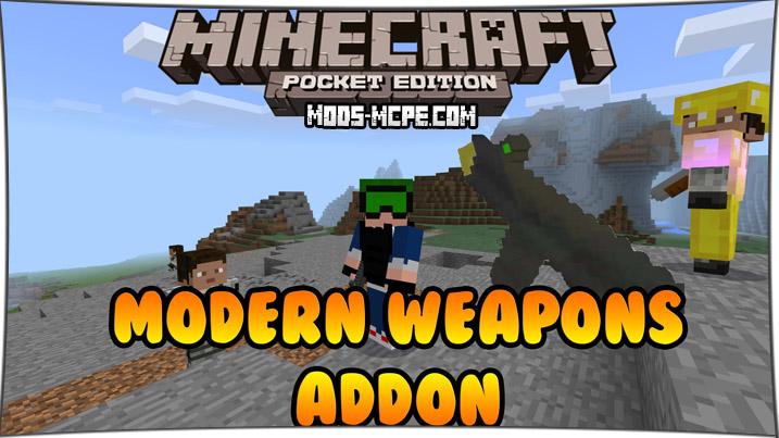 Modern Weapons - мод на современное оружие 1.5, 1.4, 1.2, 1.1.5