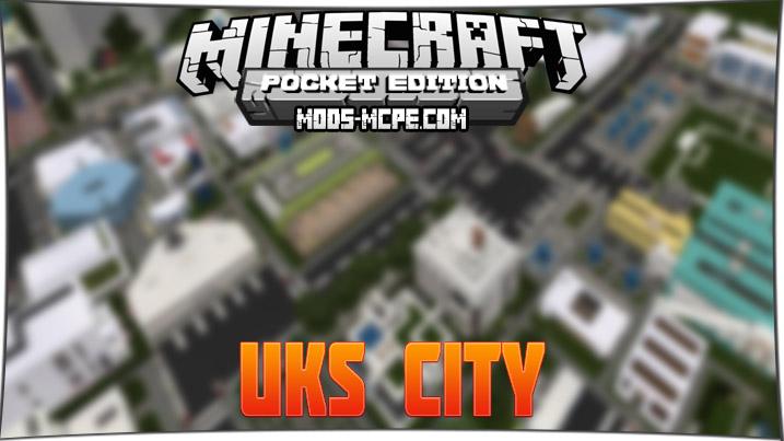 UKS City - мегаполис 1.4, 1.2, 1.1.5