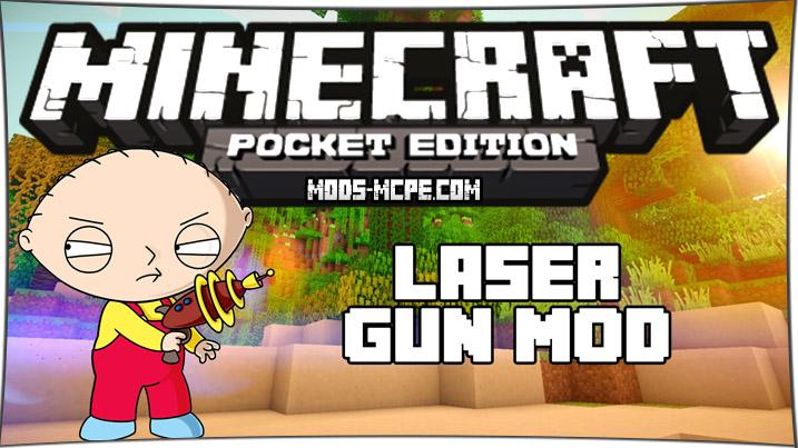 Laser Gun - мод на лазерное оружие 1.5, 1.4, 1.2, 1.1.5