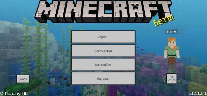 Minecraft 1.11.0.1