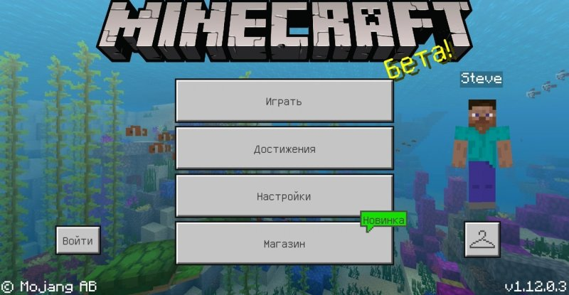 Minecraft 1.12.0.2