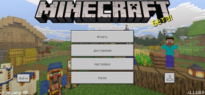Minecraft 1.12.0.9