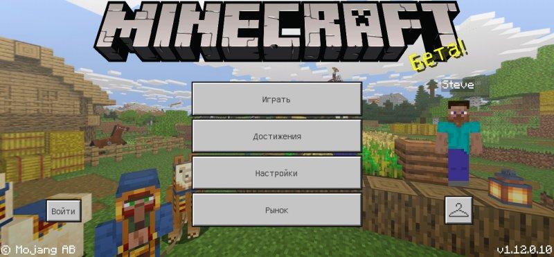 Minecraft 1.12.0.10