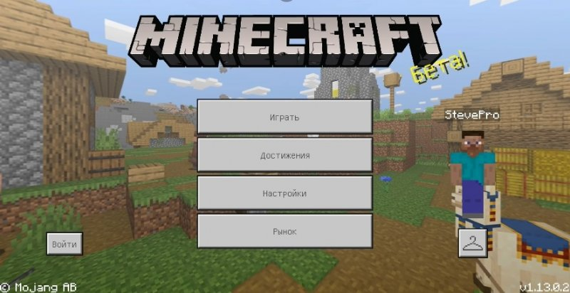 Minecraft 1.13.0.2