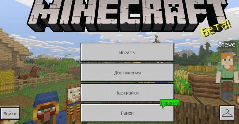 Minecraft 1.13.0.4