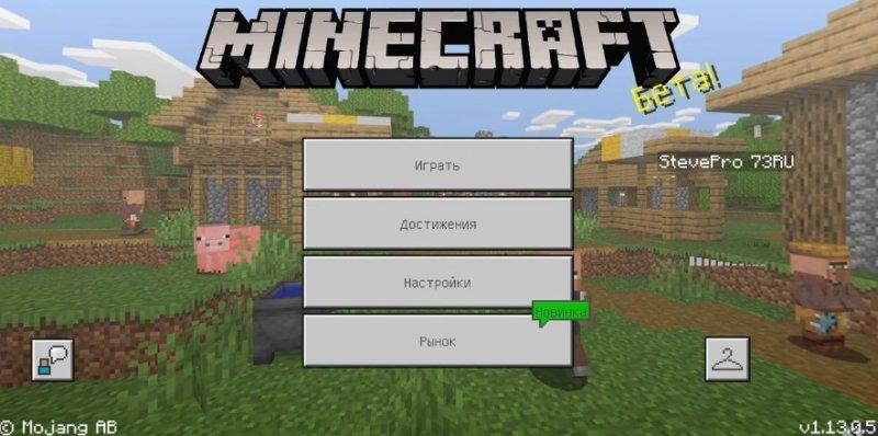 Minecraft 1.13.0.5