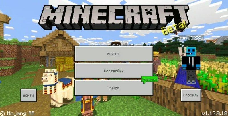 Minecraft 1.13.0.18