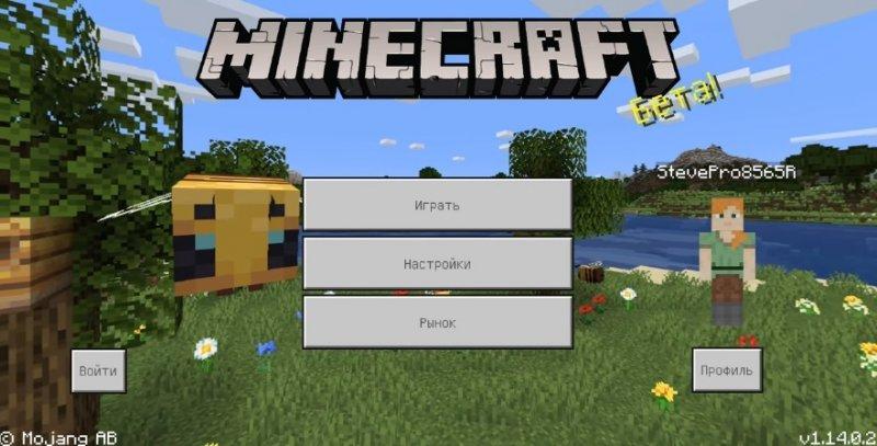 Minecraft 1.14.0.2
