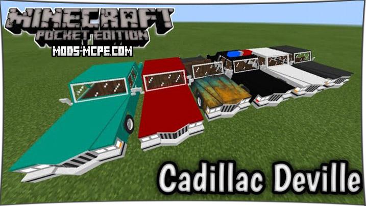 Cadillac Deville (Кадиллак)