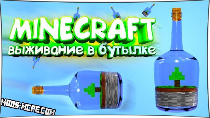 Карты Выживание в бутылке для Майнкрафт
