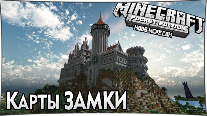 Карты с замком для Майнкрафт